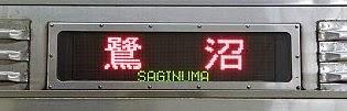 東京メトロ半蔵門線 東急田園都市線直通 鷺沼行き3 東急8500系側面