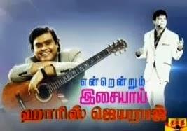 Haris Jeyaraj Special Interview – Thanthi Tv – Diwali Special Program 02-11-2013