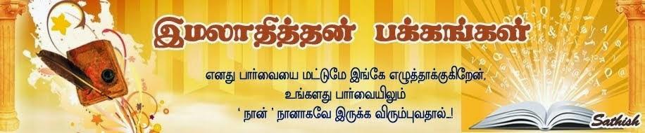 இமலாதித்தன் பக்கங்கள்