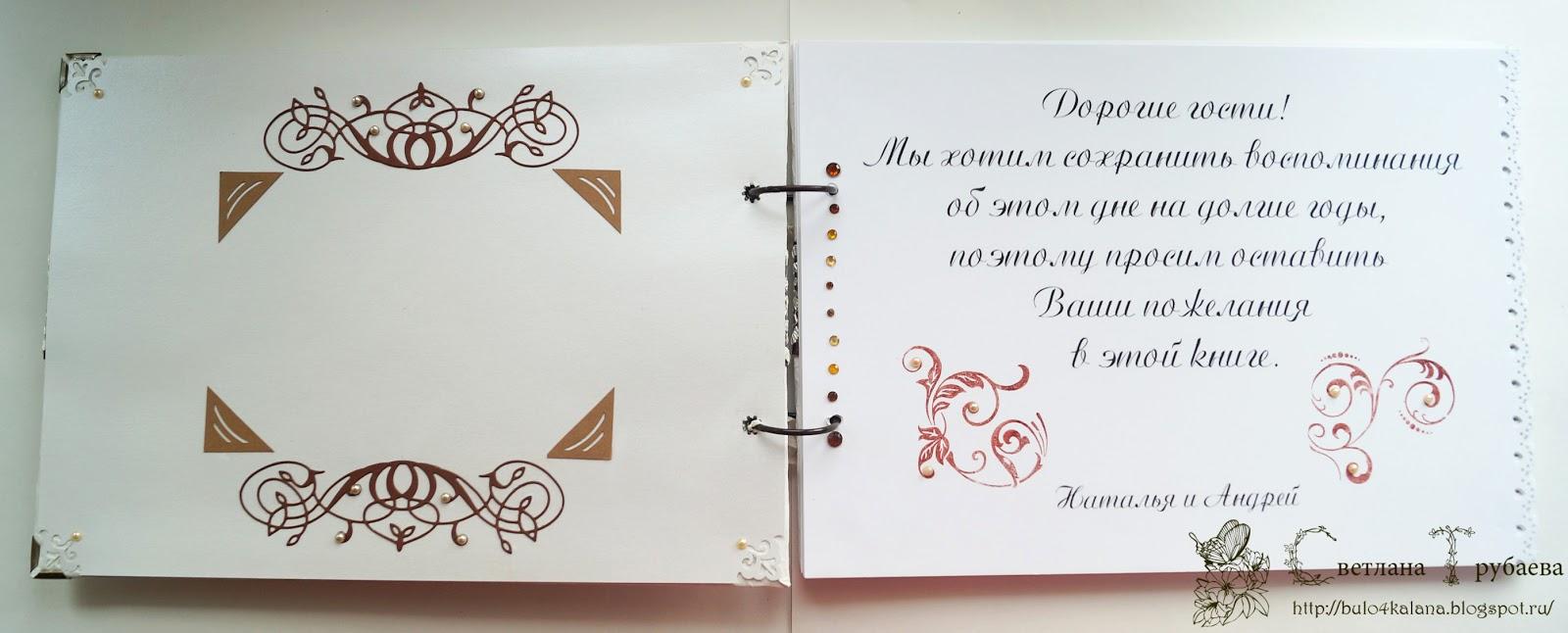 Книга с пожеланиями на свадьбу своими руками