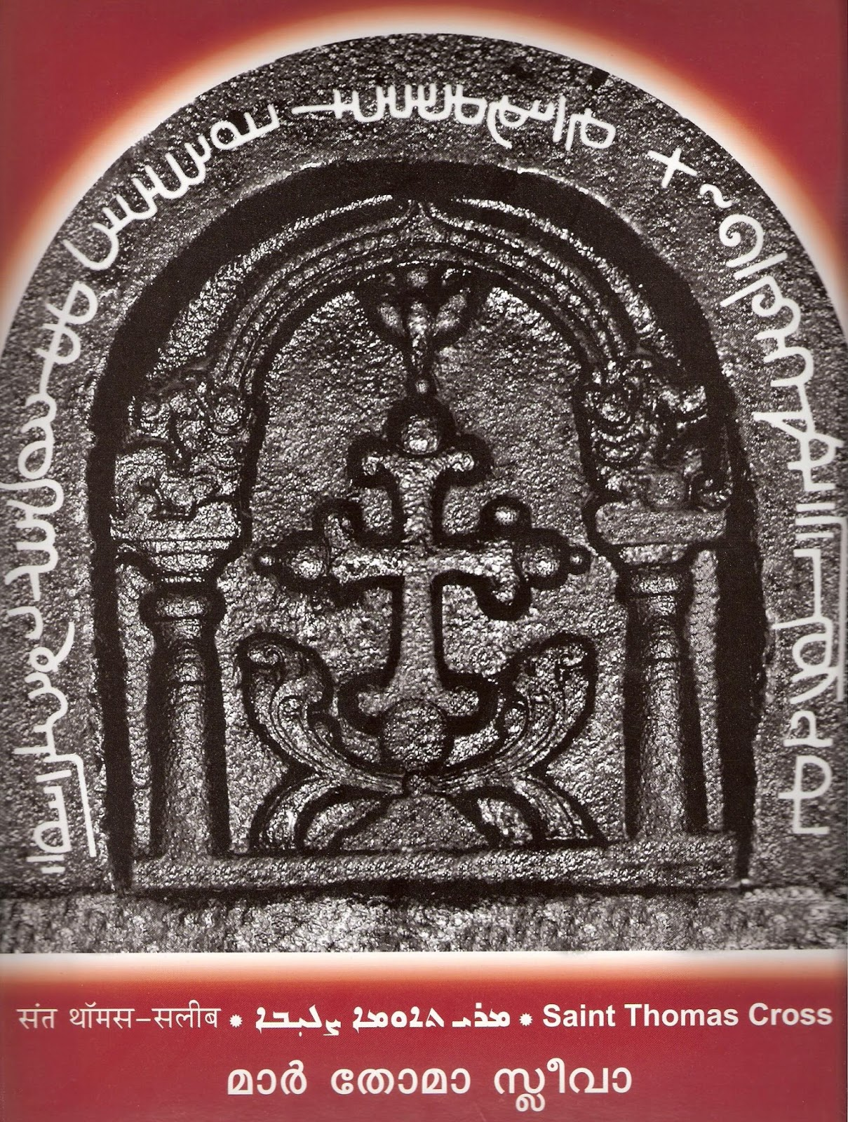 The syro malabar nazrani st thomas cross the cross of st thomas st thomas cross is the common name for the decorated crosses which were used by the st thomas christian community in india dhlflorist Choice Image