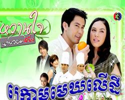 [ Movies ] Kraom Mek Loeu Dey Mean Te Oun ละคอร หวานใจกับนายจอมหยิ่ง - Khmer Movies, Thai - Khmer, Series Movies