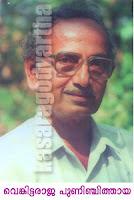 Kasargod, Dr. Venkita Raja Puninchithaya