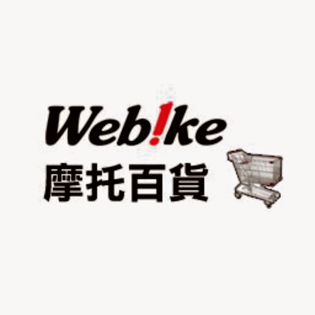 Webike 摩托百貨