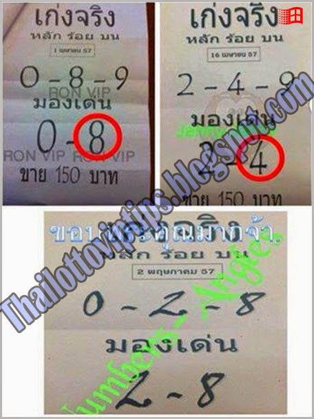 Thai lottery Tass Tip 02-05-2014