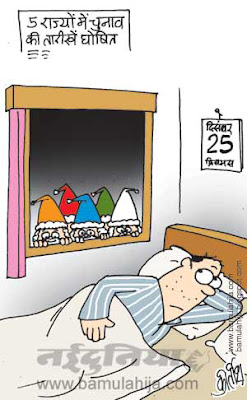 christmas cartoon, santa claus cartoon, indian political cartoon, assembly elections 2012 cartoons, up election cartoon