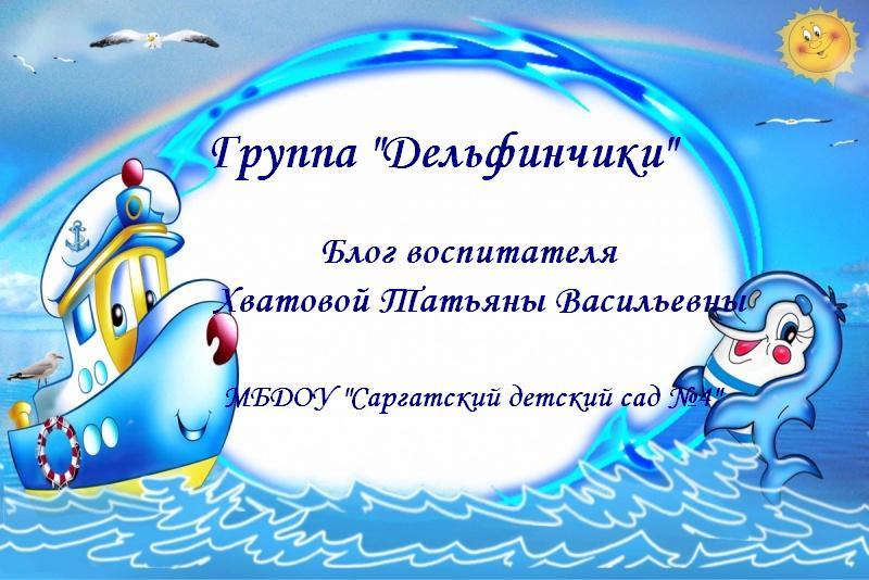 """Блог воспитателя МБДОУ """"Саргатский детский сад №4"""""""
