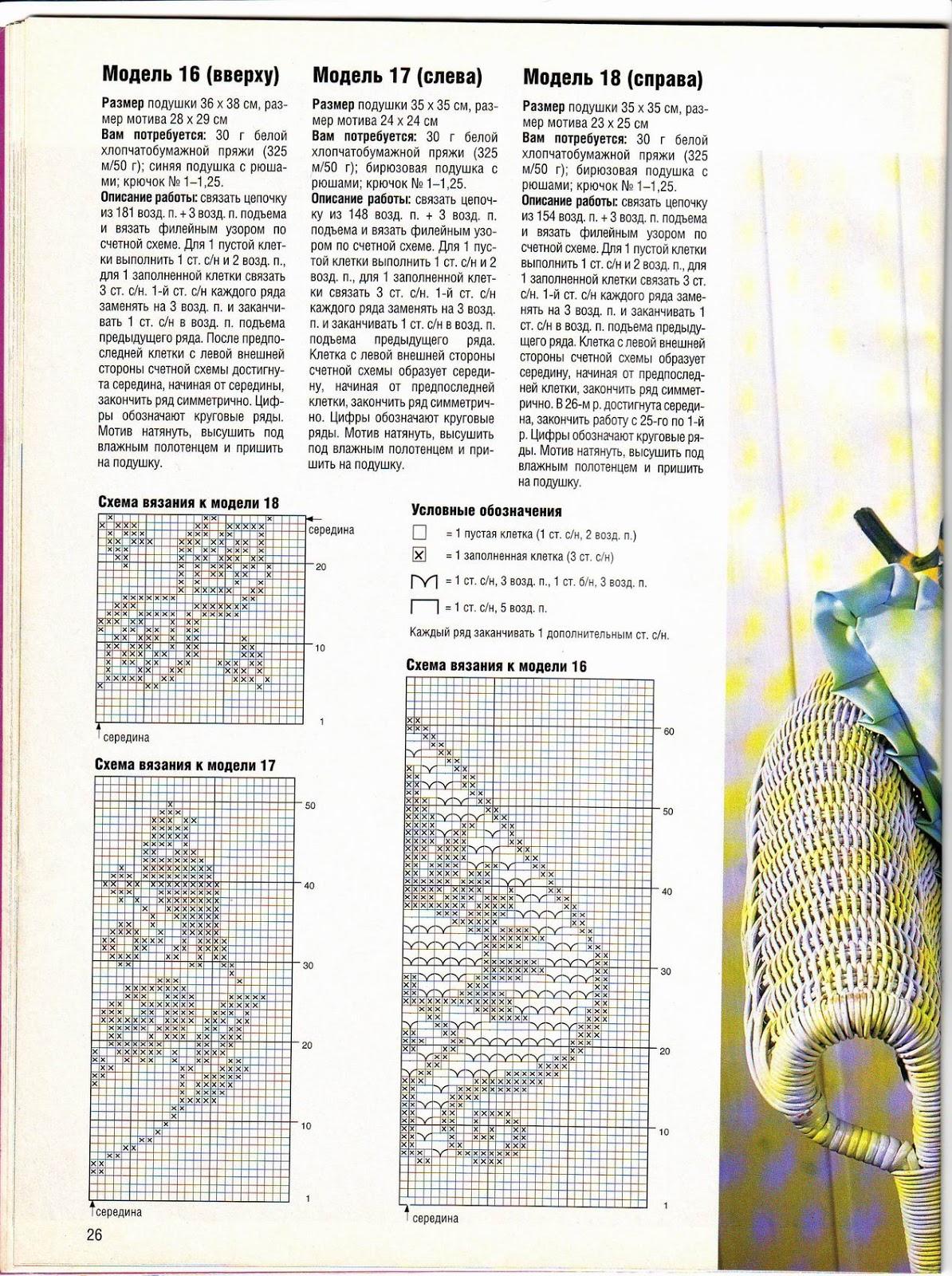 Схема вязание крючком филейное наволочка