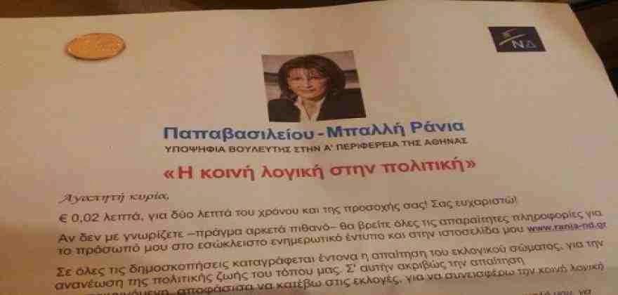 Ξεφτιλίκια της ψοφοδεξιάς που προσβάλλει τους Έλληνες! Υποψήφια βουλευτής της Ν.Δ. μοιράζει δίλεπτα με κάθε κάρτα της