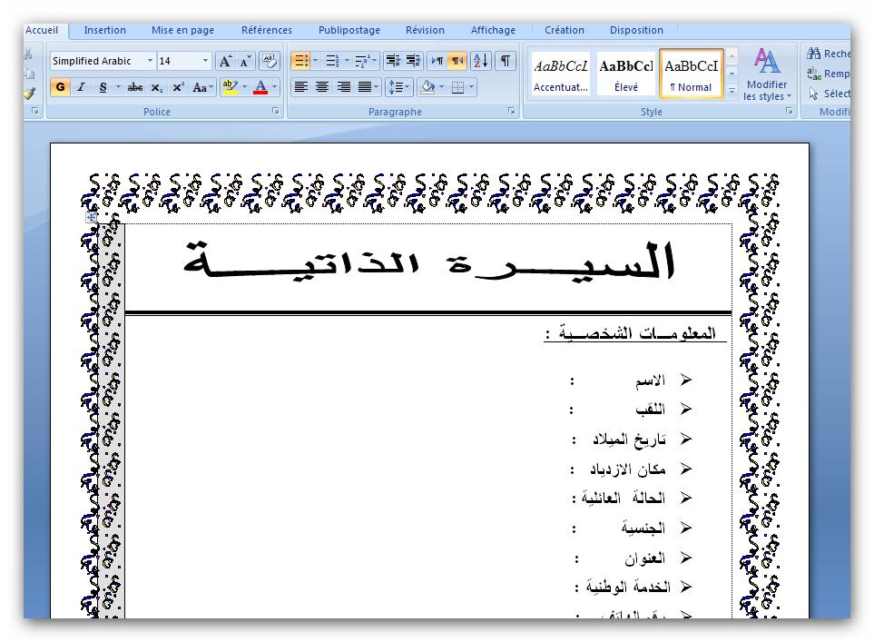 نموذج سيرة ذاتية باللغة العربية دليلك للمعلوميات