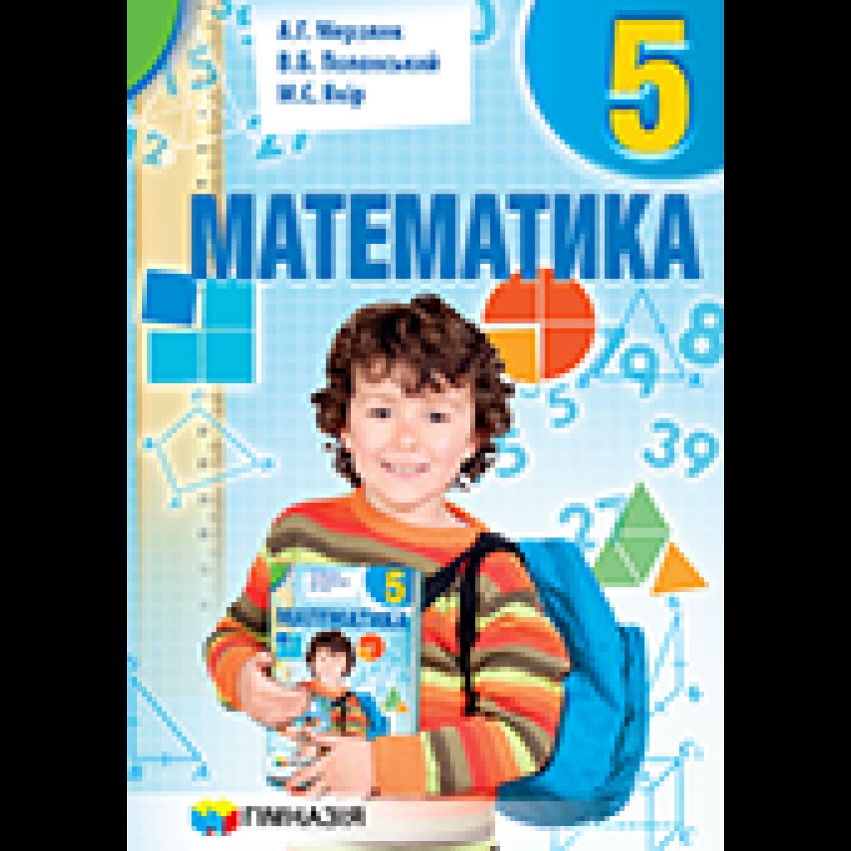гдз 5 класс математика гімназія