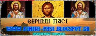 Εκκλησιαστικό Ιστολόγιο Ειρήνη Πάσι