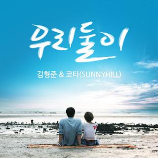 Kim Hyung Jun (김형준) - Always Love You 우리둘이 (Duet. 코타 Of SunnyHill)