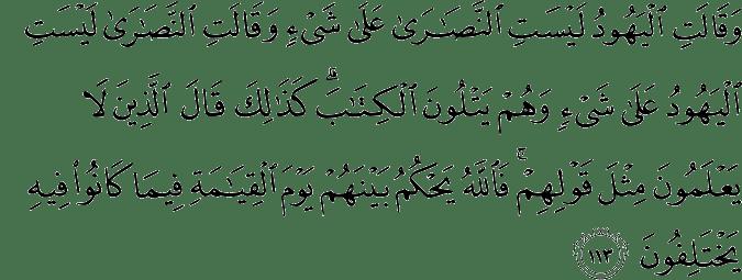 Surat Al-Baqarah Ayat 113