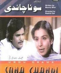 Sona Chandi 1983 Urdu Movie Watch Online