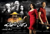 Film Dokan Chahata Streaming