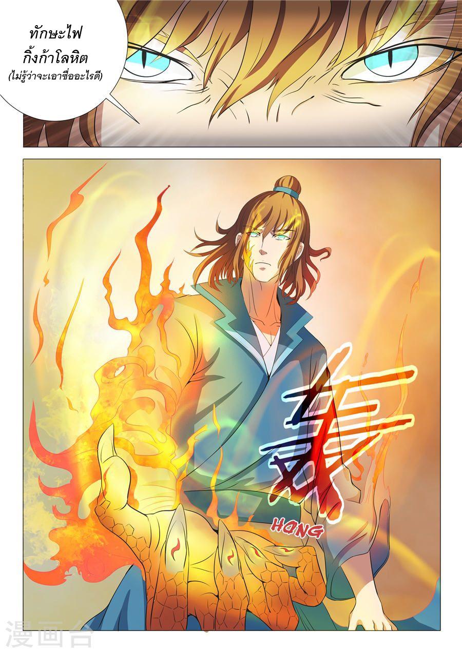 God of Martial Arts ตอนที่ 52 TH แปลไทย