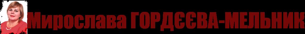 Мирослава Гордєєва-Мельник