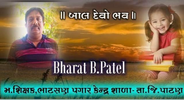 http://bharatpatel21.blogspot.in/