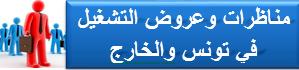 عروض الشغل في تونس و الخليج