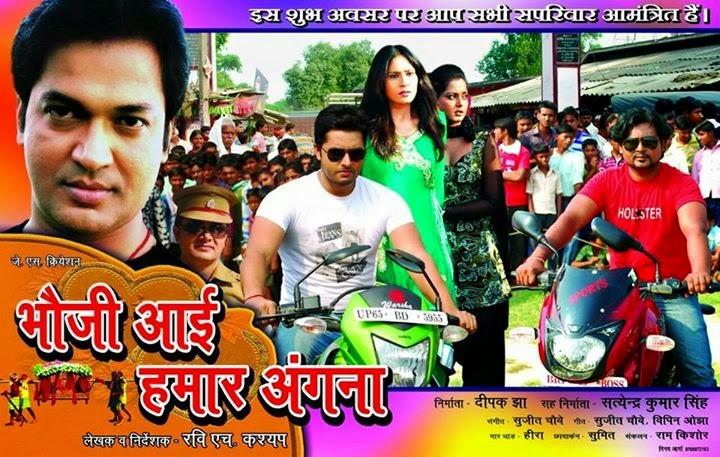 Bhauji Aai Hamaar Angana Bhojpuri Movie New HD First Look Poster.