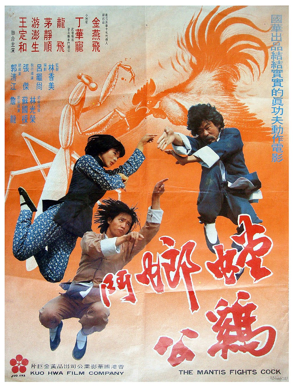 kung fu movie posters death duel of mantis tang lang