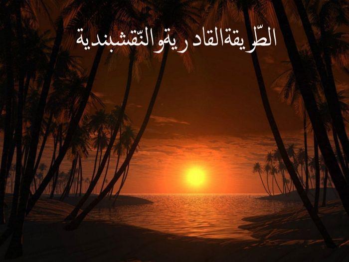 Thoriqoh Qodiriyyah wa Naqsyabandiyyah