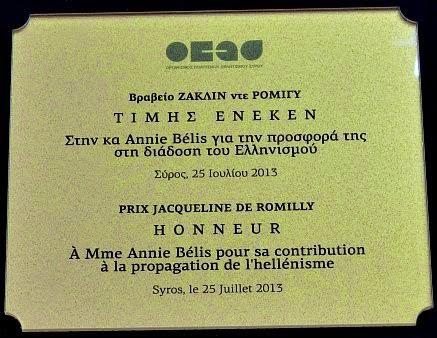 """Prix """"Jacqueline de ROMILLY 2013"""