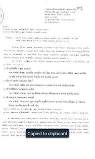 સ્વચ્છ ભારત મિશન અંતર્ગત તા 15/9/15 ના રોજ  ટેલિકોંફરન્સ નિહાલવા બાબત પરીપત્ર
