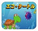 Game rùa con dũng cảm