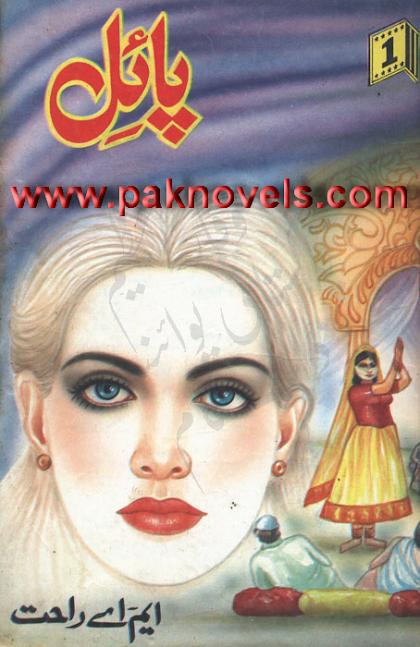 Payel by MA Rahat