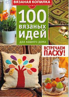 100 вязаных идей для вашего дома № 3/2015