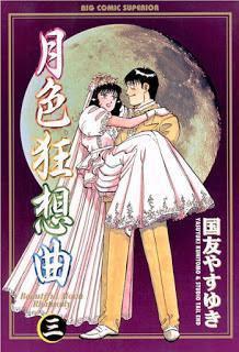 [国友やすゆき] 月色狂想曲 第01-03巻