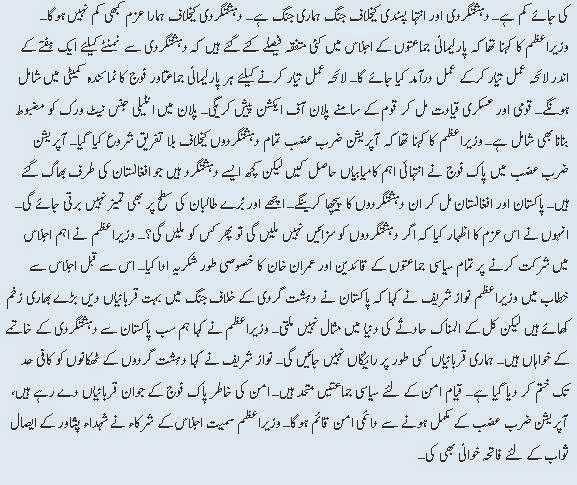 Nawaz Sharif Statement on Army Public School Attack Peshawar