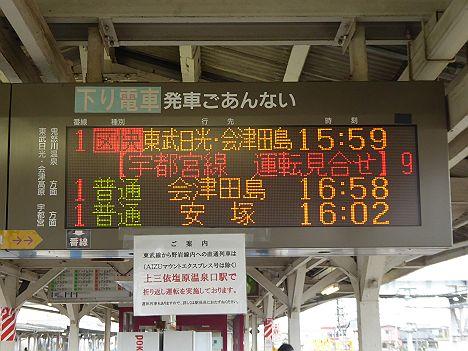 東武宇都宮線 ワンマン 安塚行き 8000系LED車