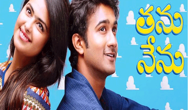 Tanu Nenu Movie REVIEW,Tanu Nenu movie review,Tanu Nenu movie updates,Tanu Nenu film REviews,Tanu Nenu Telugucinema