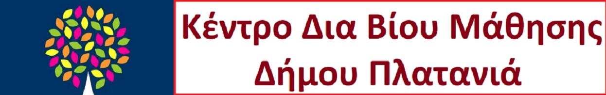 Κέντρο Δια Βίου Μάθησης Δήμου Πλατανιά