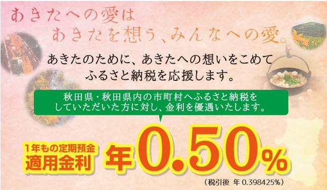 http://www.hokutobank.co.jp/akitabizinbranch/furusatonouzei/index.htm