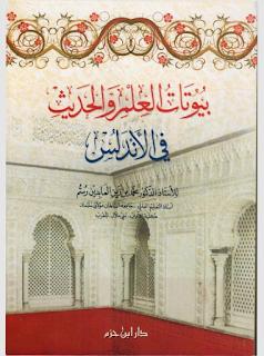 كتاب بيوتات العلم والحديث في الأندلس - محمد بن زين العابدين رستم