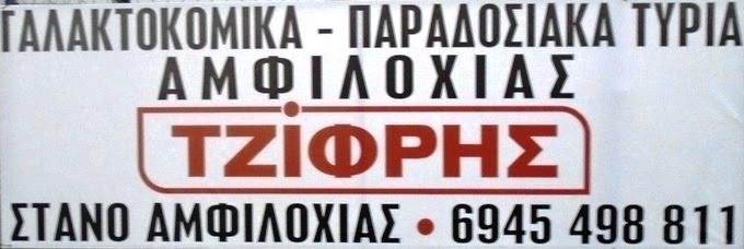 ΤΖΙΦΡΗΣ