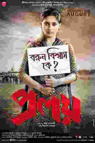 Pralay Songs Download