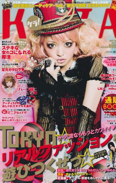 KERA! (ケラ)  march 2011 japanese magazine scans