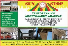 ΜΕΡΑΜΠΕΛΟ ΤΕΝΤΟΤΕΧΝΙΚΗ TV