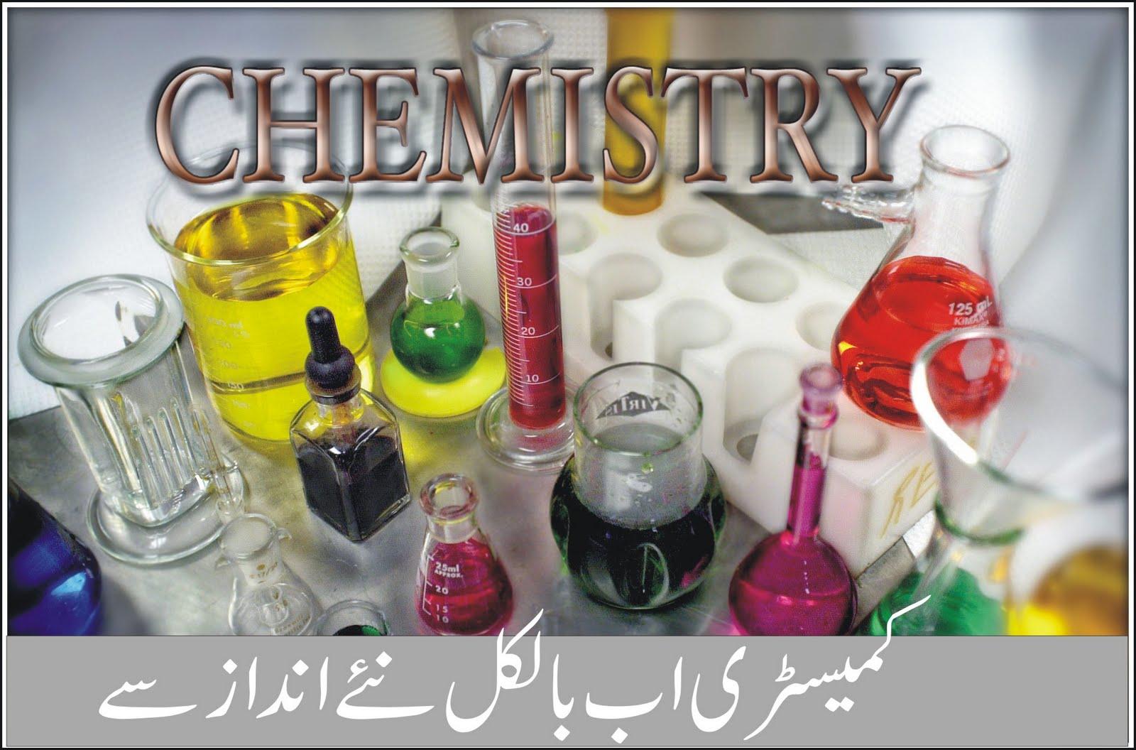 Chemistry in urdu periodic table in urdu online academy listen the pronunciation urtaz Image collections