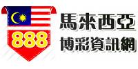 Malaysia888.com: 马来西亚人的赌博资讯网   -  Malaysian Online Betting Guide