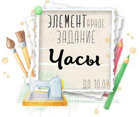 "ЭЛЕМЕТарное задание ""Часы"" до 10.07"