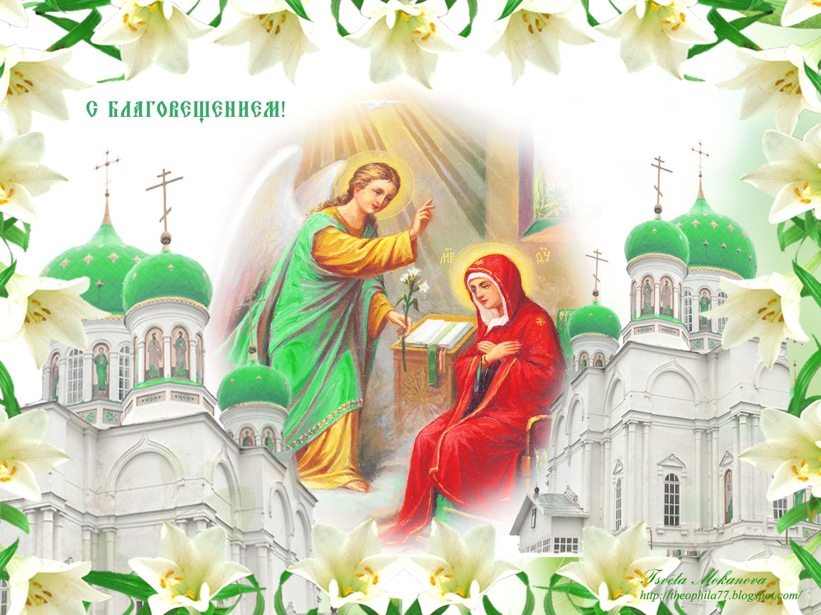 Короткие поздравления на Благовещение Праздники 51