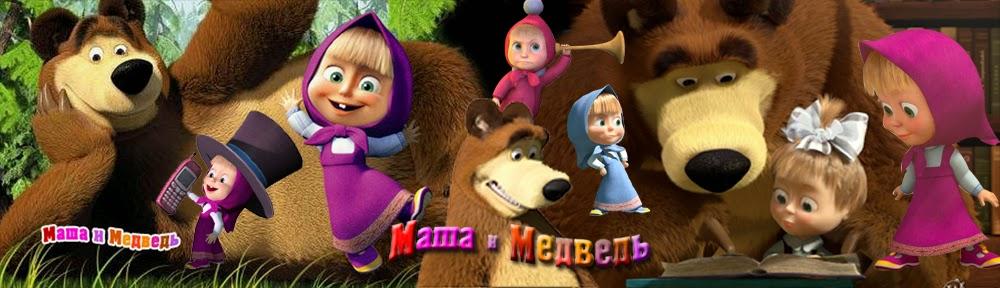 Desene animate cu masa si ursul