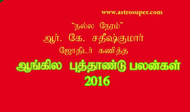 2016 புத்தாண்டு பலன்கள்