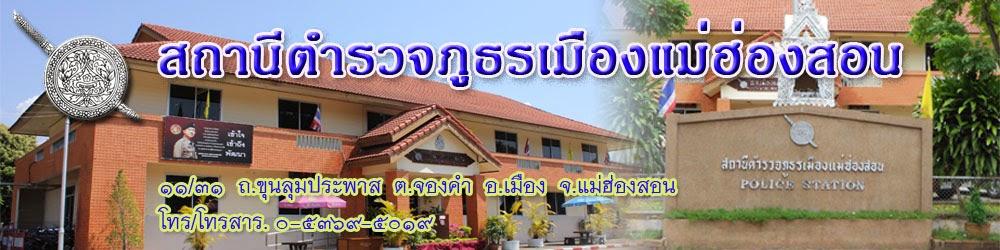 สถานีตำรวจภูธรเมืองแม่ฮ่องสอน    จังหวัดแม่ฮ่องสอน